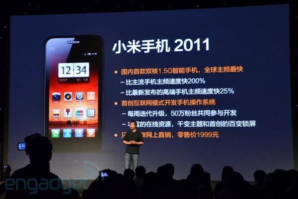 Xiaomi Phone_4